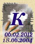 Помёт на букву K