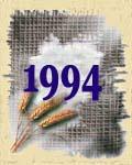 Выставки 1994 года